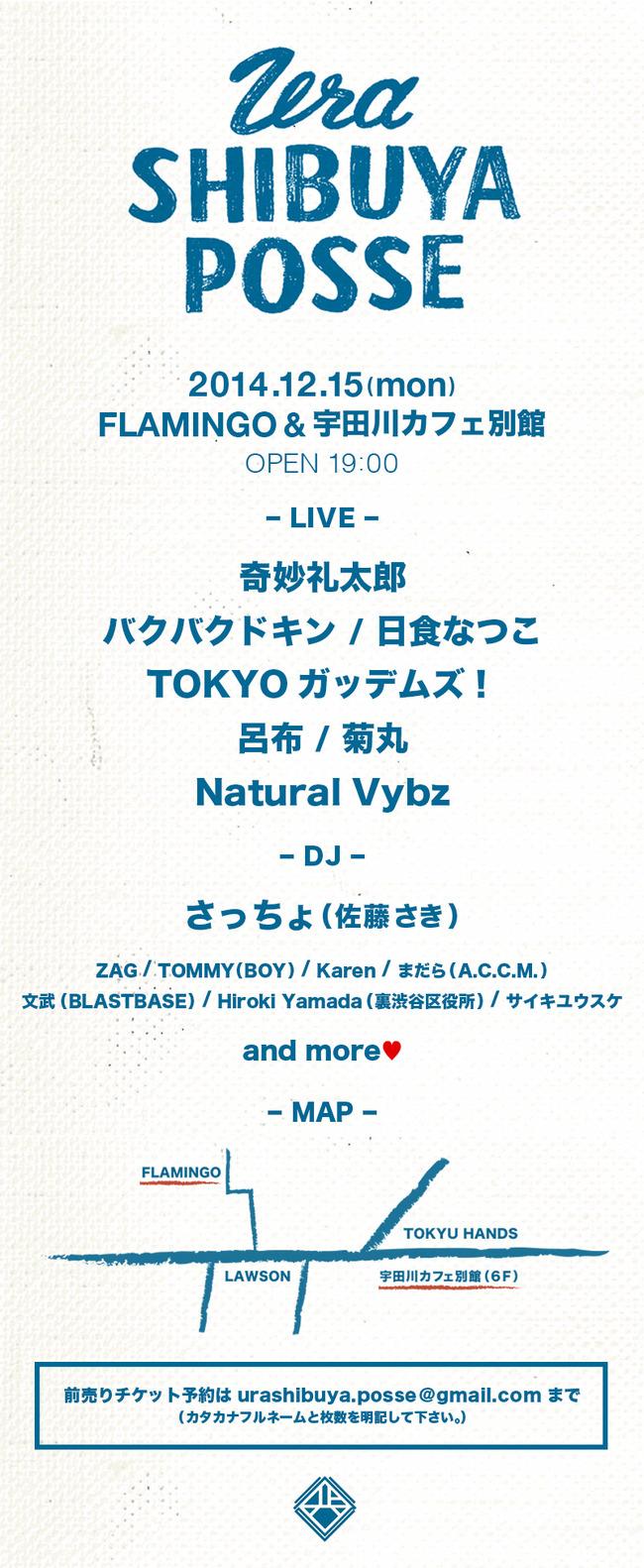 『URASHIBUYA POSSE vol.3~裏渋谷系NIGHT~』