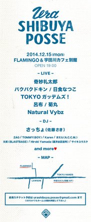 『URASHIBUYA POSSE vol.3~裏渋谷系NIGHT~』 (okmusic UP's)