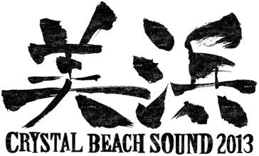 『美浜CRYSTAL BEACH SOUND』ロゴ (okmusic UP\'s)