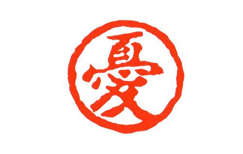 「憂歌団」ロゴ (okmusic UP\'s)