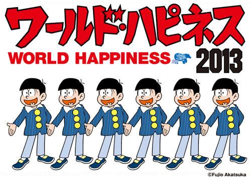 『WORLD HAPPINESS 2013』ロゴ (okmusic UP\'s)