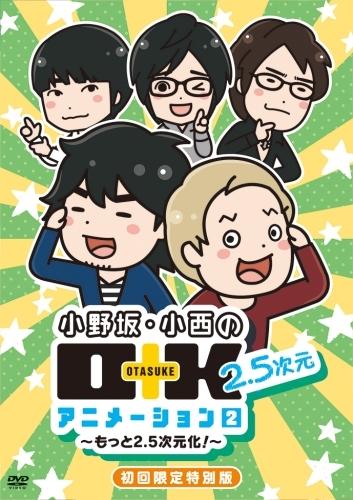 「小野坂・小西のO+K 2.5次元 アニメーション DVD 第2巻」初回限定特別版ジャケット画像 (C)フロンティアワークス