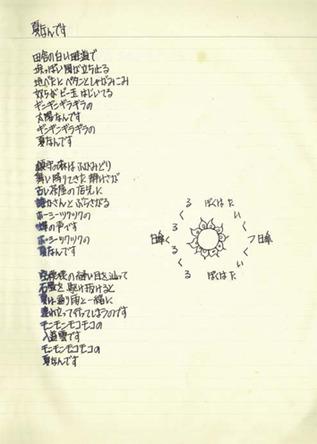 松本隆作詞ノートより (okmusic UP's)
