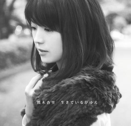 アルバム『生きているがゆえ』【初回限定盤A】(CD+DVD) (okmusic UP's)