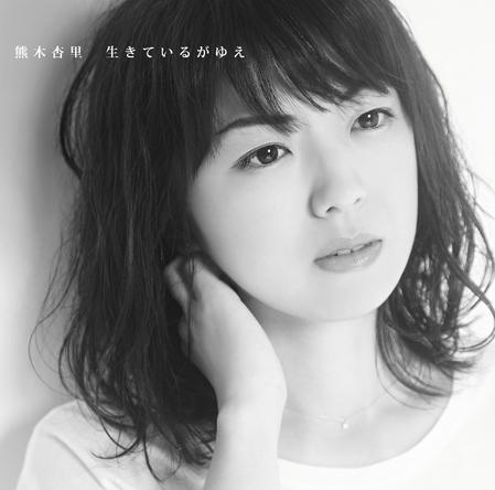 アルバム『生きているがゆえ』【初回限定盤B】(2CD) (okmusic UP's)