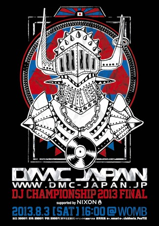 「DMC JAPAN DJ CHAMPIONSHIP 2013 FINAL supported by NIXON」 (okmusic UP\'s)