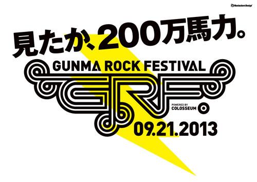 『GUNMA ROCK FESTIVAL 2013』ロゴ (okmusic UP\'s)