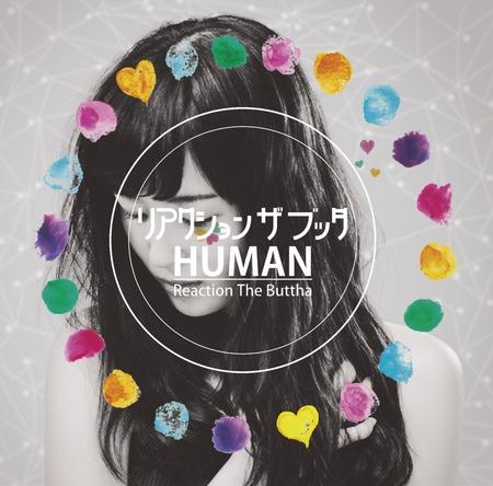 ミニアルバム『HUMAN』 (okmusic UP's)