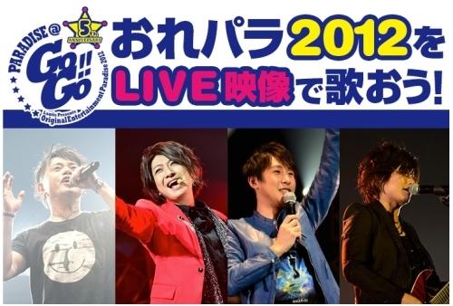 """""""おれパラ2012""""のライブ映像がJOYSOUNDのLIVEカラオケに登場 (okmusic UP\'s)"""