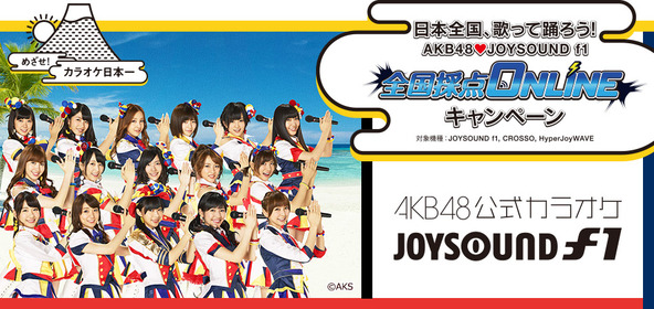 「日本全国、歌って踊ろうAKB48×JOYOUND f1 全国採点ONLINE キャンペーン」 (okmusic UP\'s)