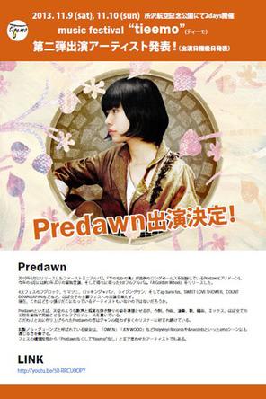 "music festiva""tieemo""に出演が決定したPredawn (okmusic UP\'s)"