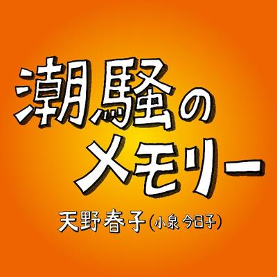 「潮騒のメモリー」天野春子(小泉今日子) (okmusic UP\'s)