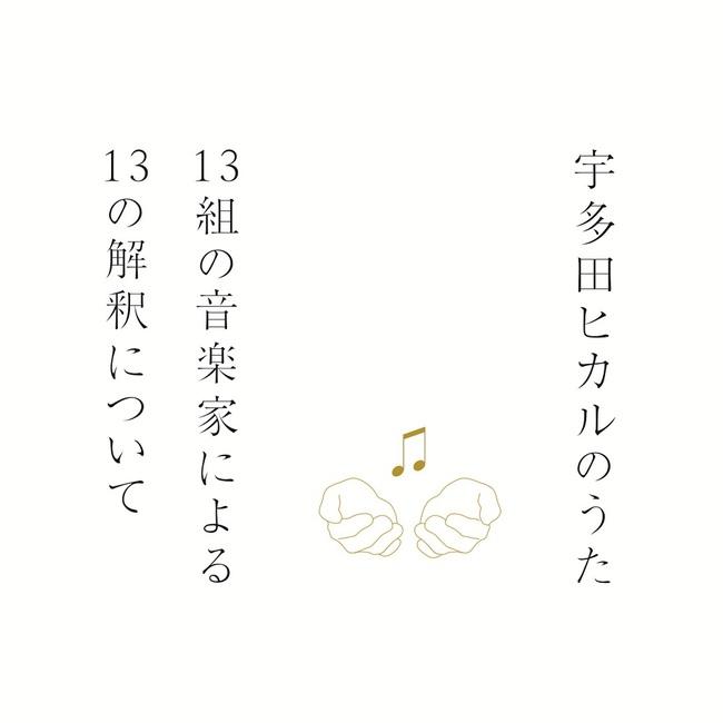 アルバム『宇多田ヒカルのうた -13組の音楽家による13の解釈について-』