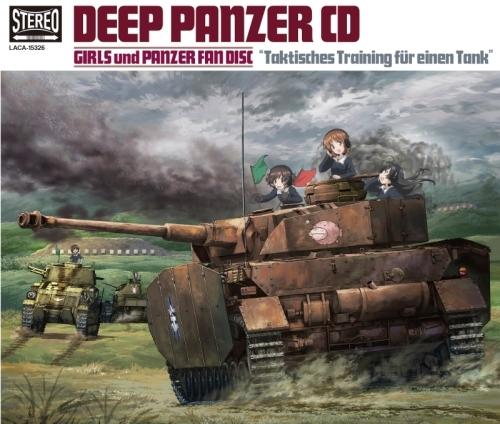 『「ガールズ&パンツァー」ファンディスクCD ディープパンツァーCDです!』ジャケット画像 (C)GIRLS und PANZER Projekt(okmusic UP\'s)