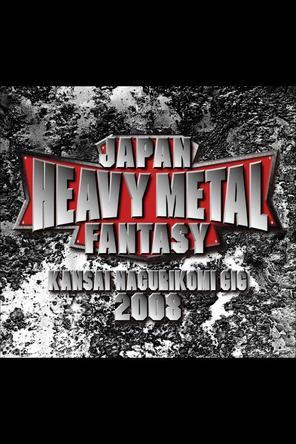 「JAPAN HEAVY METAL FANTASY〜KANSAI NAGURIKOMI GIG 2008〜」 (okmusic UP\'s)