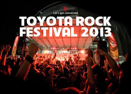 2013年も開催されることが決定した『TOYOTA ROCK FESTIVAL』 (okmusic UP\'s)