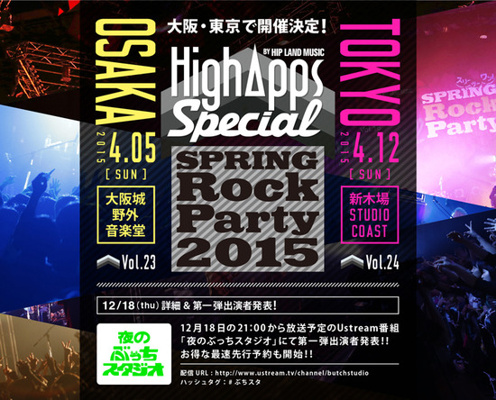 『HighApps SPECIAL!! ~SPRING ROCK PARTY 2015~』 (okmusic UP's)