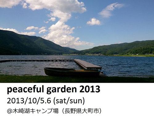 長野県大町市木崎湖キャンプ場で開催される『peaceful garden 2013』 (okmusic UP\'s)