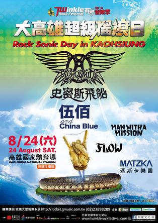 「TWINKLE ROCK FESTIVAL」 (okmusic UP\'s)
