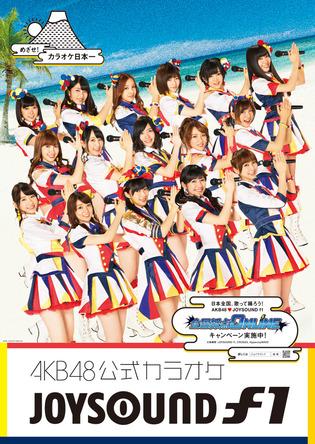 「日本全国、歌って踊ろう!AKB48×JOYSOUND f1全国採点ONLINEキャンペーン」 (okmusic UP\'s)
