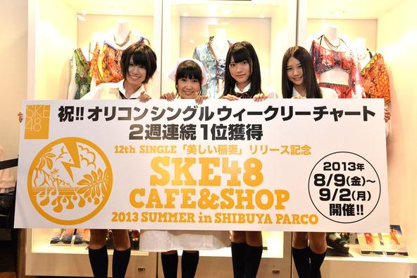 「SKE48 CAFE&SHOP 2013 SUMMER in SHIBUYA PARCO」 (okmusic UP\'s)