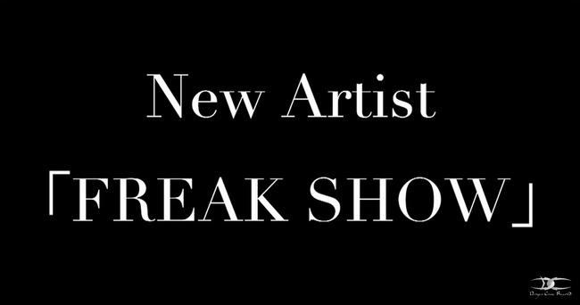 New Artistがデジタルフリーダウンロード・シングル「FREAK SHOW」を発表