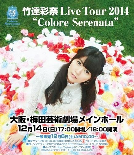 竹達彩奈、初の大阪ワンマンライブ一般チケット販売が明日6日よりスタート