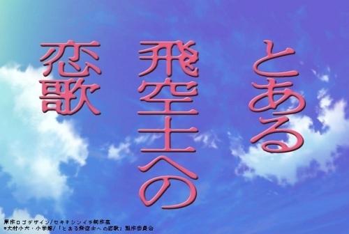 2014年1月放送開始予定のTVアニメ「とある飛空士への恋歌」 (okmusic UP\'s)