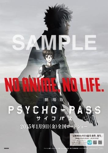 「NO ANIME, NO LIFE.×PSYCHO-PASS サイコパス」スペシャルコラボ・ポスター  (C)サイコパス製作委員会
