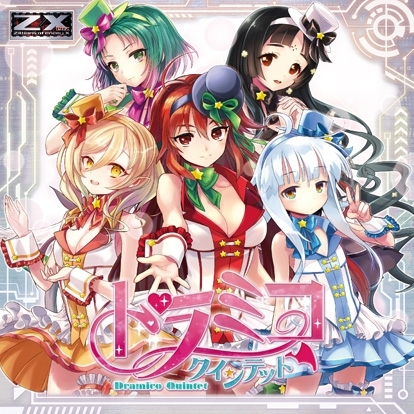 『Z/X NC DramaCD (2) ドラミコクインテット』ジャケット画像 (C)BROCCOLI / Nippon Ichi Software, Inc.