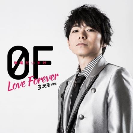 岸尾だいすけ「0F〜Love Forever〜 3次元ver.」ジャケット画像 (okmusic UP\'s)