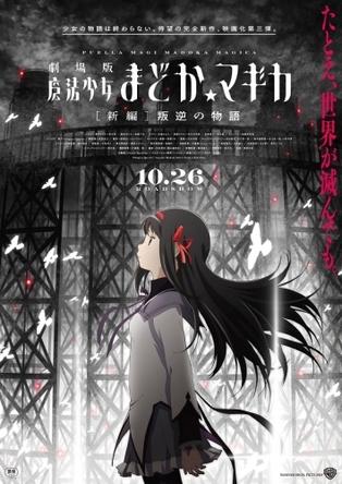 『劇場版 魔法少女まどか☆マギカ [新編]叛逆の物語』ポスター (C)Magica Quartet/Aniplex・Madoka Movie Project Rebellion(okmusic UP\'s)
