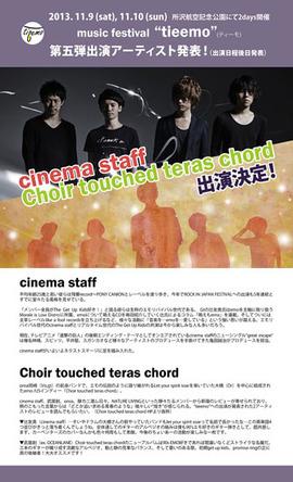 "music festiva""tieemo""に出演が決定したcinema staff、Choir touched teras chord (okmusic UP\'s)"