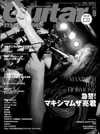 雑誌『ギター・マガジン』(2013年9月号) (okmusic UP\'s)