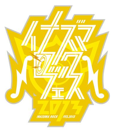 「イナズマロック フェス 2013」ロゴ (okmusic UP\'s)