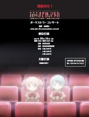 『劇場版 魔法少女まどか☆マギカ [前編]始まりの物語/[後編]永遠の物語』オーケストラ・コンサート (C)Magica Quartet/Aniplex・Madoka Movie Project(okmusic UP\'s)