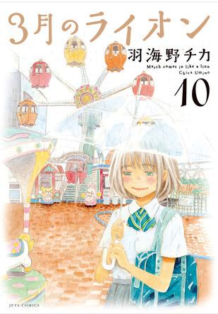 羽海野チカ「3月のライオン」10巻 (okmusic UP's)