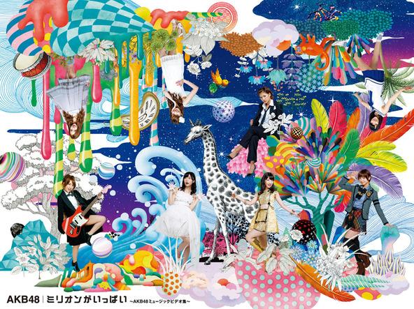 DVD&Blu-ray『ミリオンがいっぱい〜AKB48ミュージックビデオ集〜』【スペシャルBOX】表 (okmusic UP\'s)
