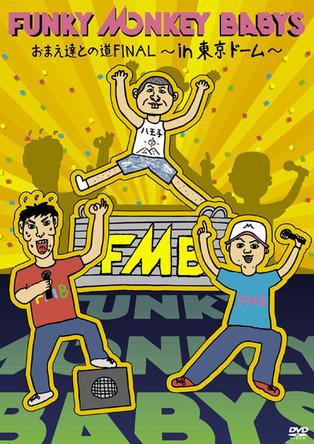 DVD『お前たちとの道FINAL〜in 東京ドーム〜』 (okmusic UP\'s)