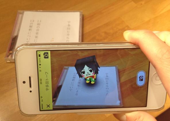宇多田ヒカルのキャラクターを活用したAR企画がスタート (okmusic UP's)