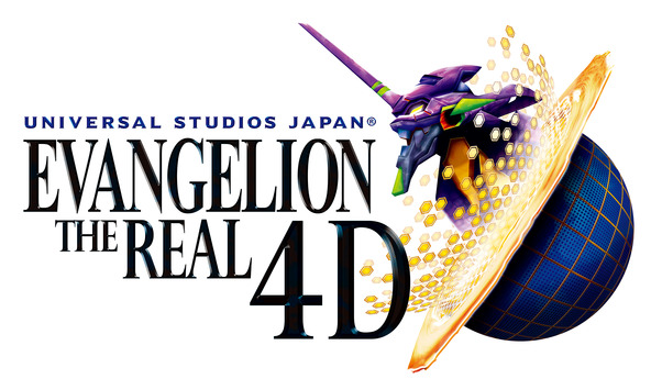 『エヴァンゲリオン・ザ・リアル 4-D』 (okmusic UP's)