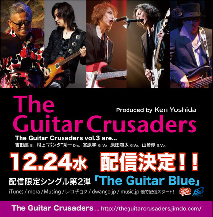 The Guitar Crusaders (okmusic UP\'s)