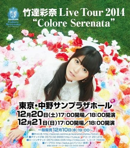 竹達彩奈、ワンマンライブ東京公演の一般チケット販売が明日10日よりスタート