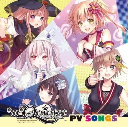 『*ω*Quintet PV SONGS』ジャケット画像 (C)2014 COMPILE HEART
