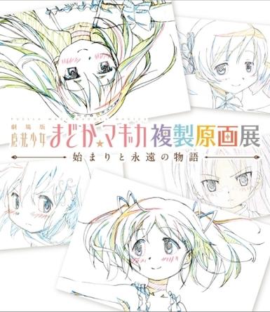 『「魔法少女まどか☆マギカ」複製原画展 —始まりと永遠の物語—』が開催 (C)Magica Quartet/Aniplex・Madoka Movie Project(okmusic UP\'s)