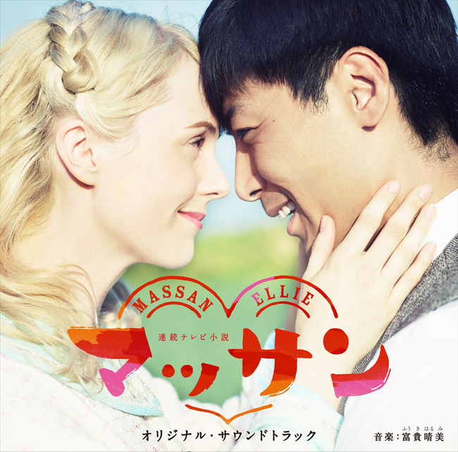 アルバム『連続テレビ小説「マッサン」オリジナル・サウンドトラック』