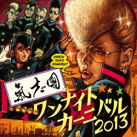 シングル「One Night Carnival 2013」 (okmusic UP\'s)