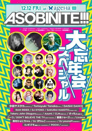 『ASOBINITE!!! -大忘年会SPECIAL-』 (okmusic UP's)