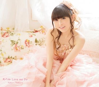 田村ゆかり「あのね Love me Do」初回限定盤ジャケット画像