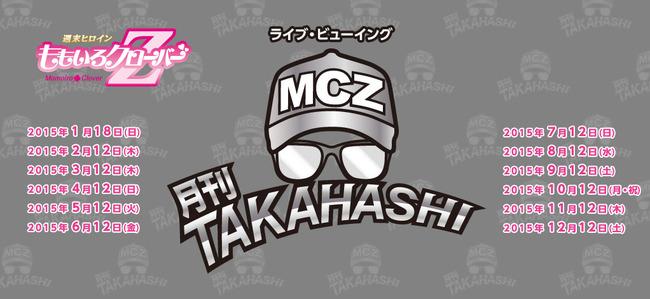 ライブ・ビューイング「月刊TAKAHASHI」